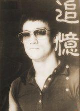 李小龙写真图片