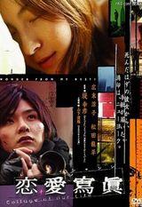 松田龙平写真图片