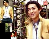 松田翔太写真图片