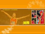 刘翔壁纸桌面图片
